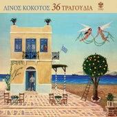 Linos Kokotos  - 36 Tragoudia [Λίνος Κόκκοτος - 36 Τραγούδια] by Linos Kokotos (Λίνος Κόκοτος)