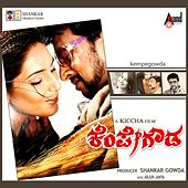 Kempegowda (Original Motion Picture Soundtrack) by Various Artists