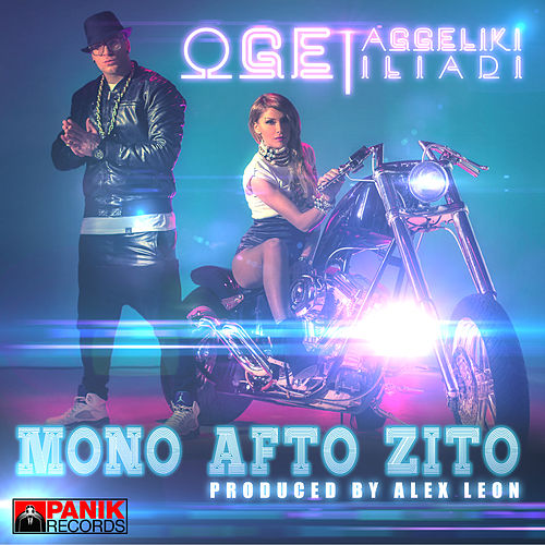 Mono Auto Zito [Μόνο Αυτό Ζητώ] by OGE