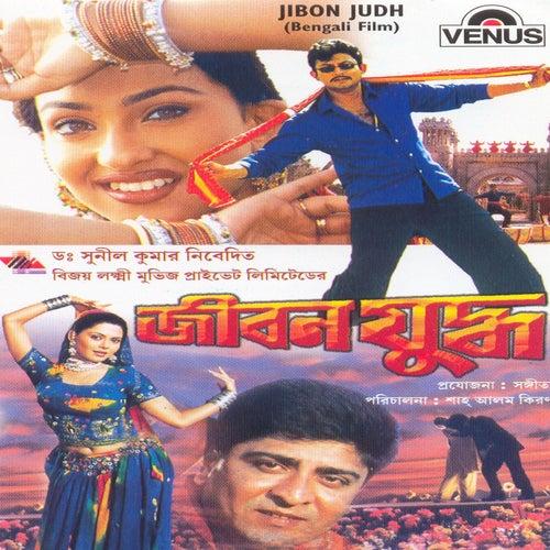 Jibon Judh (Bengali Film) by Various Artists