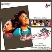Cheluvina Chiththara (Original Motion Picture Soundtrack) by Various Artists