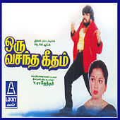 Oru Vasantha Geetham (Original Motion Picture Soundtrack) by Various Artists