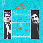 Iran-E Javan (Vatanam) by Various Artists