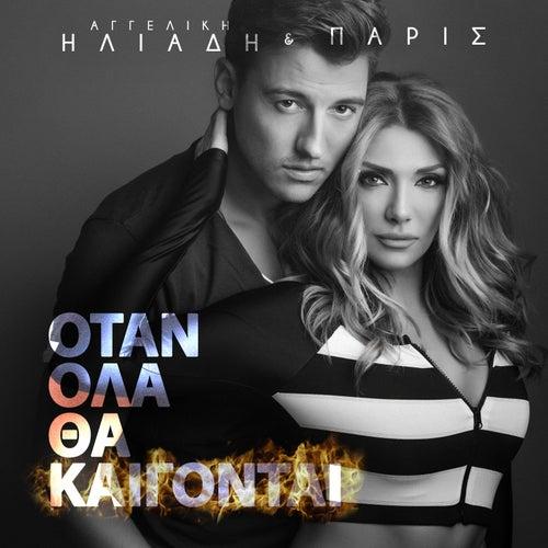 Otan Ola Tha Kegontai [Όταν Όλα Θα Καίγονται] by Aggeliki Iliadi (Αγγελική Ηλιάδη)