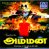 Amman (Original Motion Picture Soundtrack) by Various Artists
