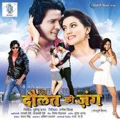 Phir Daulat Ki Jung (Original Motion Picture Soundtrack) by Various Artists