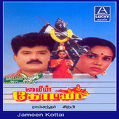 Jameen Kottai (Original Motion Picture Soundtrack) by Various Artists