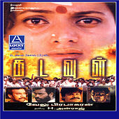 Kadavul (Original Motion Picture Soundtrack) by Various Artists