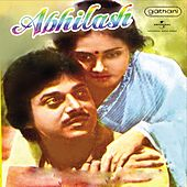 Abhilash (Original Motion Picture Soundtrack) by Various Artists