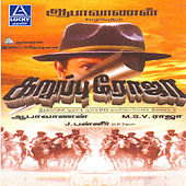 Karuppu Roja (Original Motion Picture Soundtrack) by Various Artists