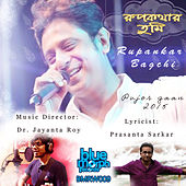 Rupkothar Tumi - Single by Rupankar Bagchi