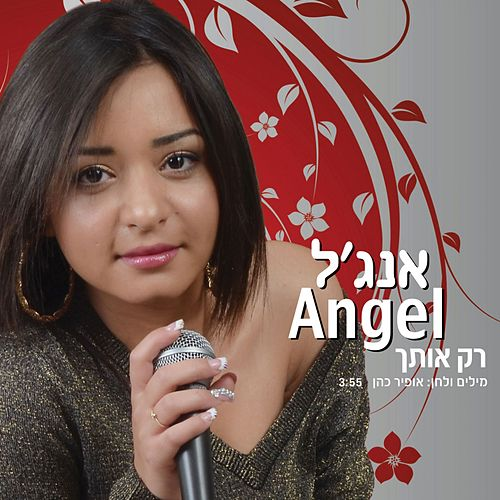 Rak Otach by Angel