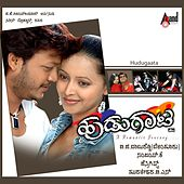 Hudugaata (Original Motion Picture Soundtrack) by Various Artists