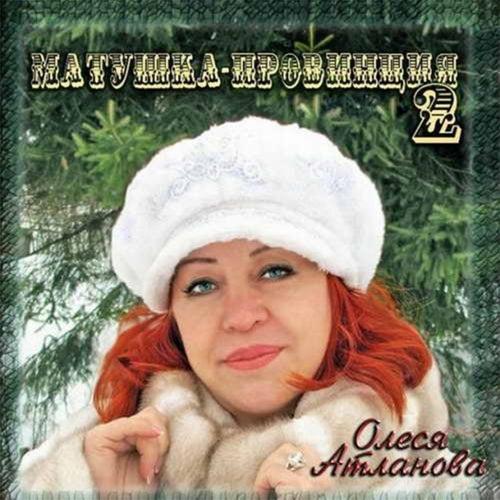 Mother Province 2 by Olesya Atlanova