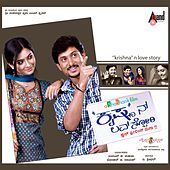 Krishna n'  Love Story (Original Motion Picture Soundtrack) by Various Artists