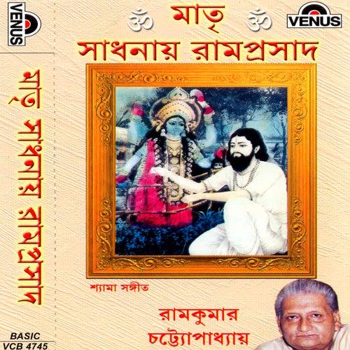 Matri Sadhanay Ramprasad (Shyama Sangeet) (Bengali Maata Bhajans) by Ramkumar Chatterjee