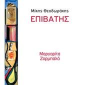 Epivatis [Επιβάτης] by Mikis Theodorakis (Μίκης Θεοδωράκης)