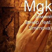 Зимний вечер (feat. Smirnova) by MGK (Machine Gun Kelly)