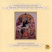 When Augustus Reigned - Christmas Music from the Byzantine Tradition by Cappella Romana