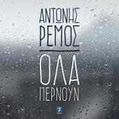 Ola Pernoun [Όλα Περνούν] by Antonis Remos (Αντώνης Ρέμος)