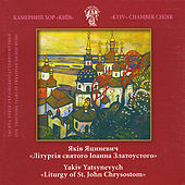 Yakiv Yatsynevych. Liturgy of St.John Chrysostom by Kyiv Chamber Choir