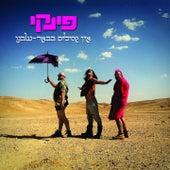 Ein Gmalim BeBeer Sheva by Pinky