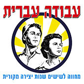 Avoda Ivrit 60 (Celebrating Israel's 60th Anniversary) by Various Artists