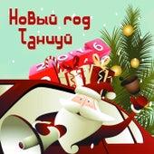 Новый год. Танцуй by Various Artists