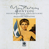 Dionisos [Διόνυσος] von Mikis Theodorakis (Μίκης Θεοδωράκης)