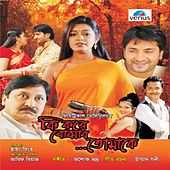 Ki Kore Bhojhabo Tomake (Original Motion Picture Soundtrack) by Various Artists