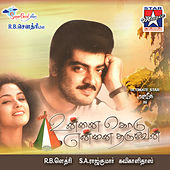 Unnai Kodu Ennai Tharuvane (Original Motion Picture Soundtrack) by Various Artists