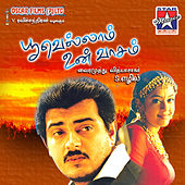 Poovellam Unn Vaasam (Original Motion Picture Soundtrack) by Various Artists