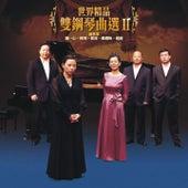 世界精品雙鋼琴曲選-2 by 趙健