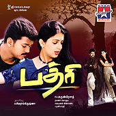 Badhri (Original Motion Picture Soundtrack) by Various Artists