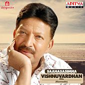 Saahasasimha Vishnuvardhan Hits by Various Artists