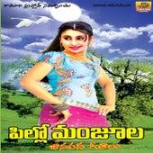 Pillo Manjula by Various Artists