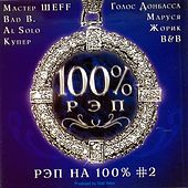 Рэп на 100 %, Vol. 2 by Various Artists
