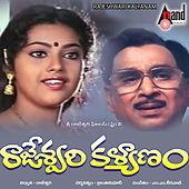 Rajeshwari Kalyanam (Original Motion Picture Soundtrack) by Various Artists