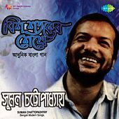 Bis Sathaker Shyeshe by Suman Chattopadhyay