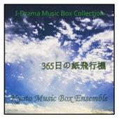 365nichi No Kamihikouki Music Box by Kyoto Music Box Ensemble