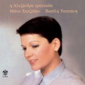 I Alexandra Tragouda by Various Artists