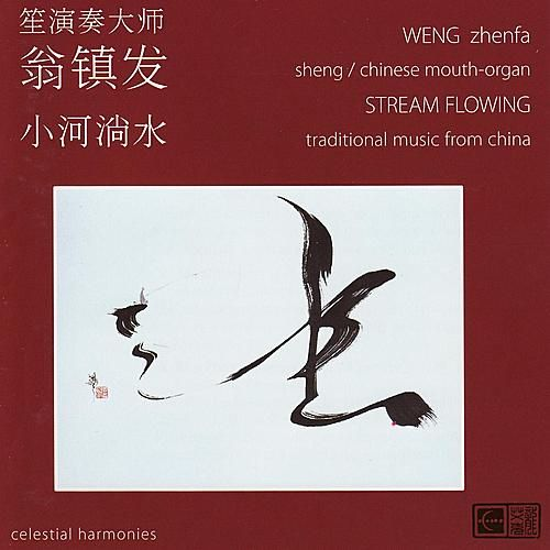 CHINA Traditional Music from China by Zhen-fa Weng