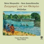 Zografies Ap'ton Theofilo by Various Artists