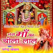 Meri Maa Ka Chola Laal by Narendra Chanchal