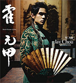 Huo Yuan CHia by Jay Chou