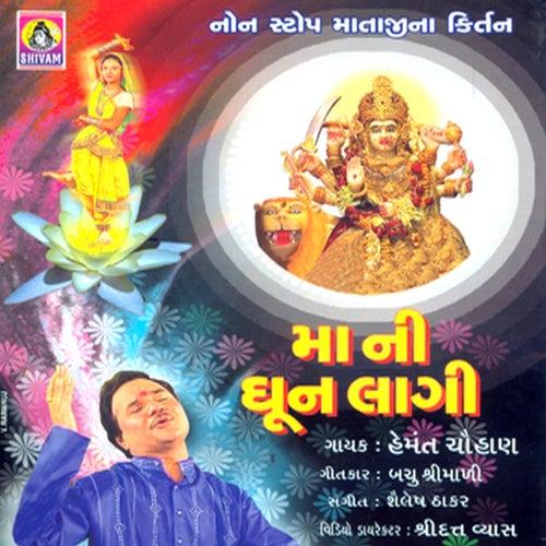 Maa Ni Dhoon Lagi by Hemant Chauhan