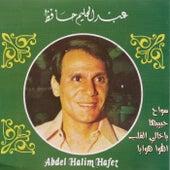 Sawah by Abdel Halim Hafez