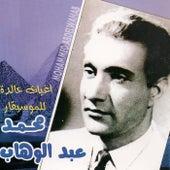Jandaoui by Mohammed Abdel Wahab