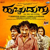 Huchudugru (Original Motion Picture Soundtrack) by Various Artists