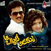 Aa Okkati Adakku (Original Motion Picture Soundtrack) by Various Artists